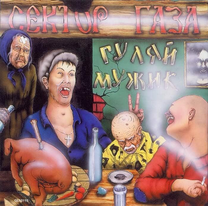 Альбом Сектор Газа Гуляй мужик 1991 год