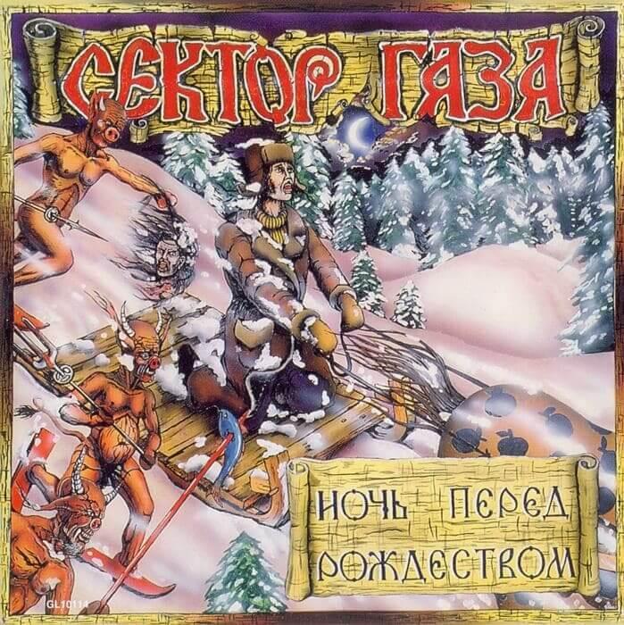 Альбом Сектор Газа Ночь перед рождеством 1991 год