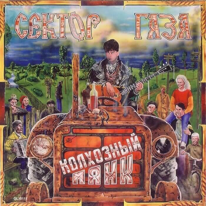 Альбом Сектор Газа Колхозный панк 1991 год