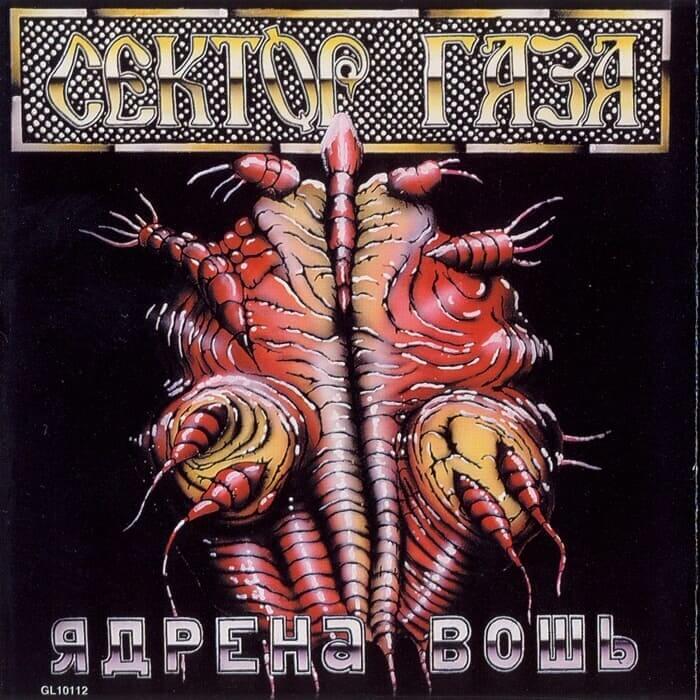 Альбом Сектор Газа Ядрена Вошь 1990 год