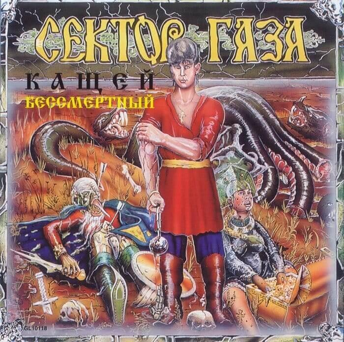 Альбом Сектор Газа Кащей бессмертный 1994