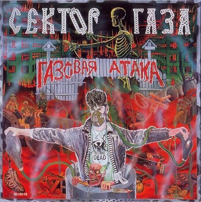 Альбом Сектор Газа Наркологический университет миллионов 1997